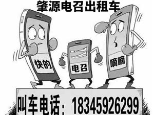 肇源出租車叫車電話18345926299