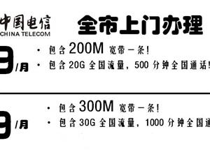 中國電信200兆光纖寬帶辦理,每月79