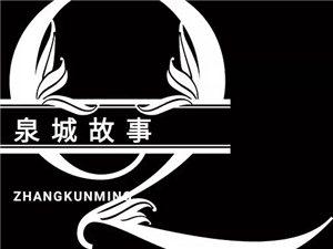 泉城故事淘寶店正式開業??有福利的哦
