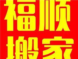 福順搬家貨運公司18270099833