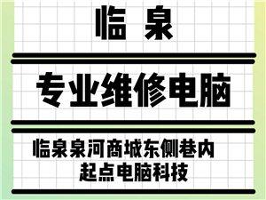 临泉专业维修电脑,上门安装电脑系统