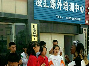 平川區凌匯課外培訓學校常年招生進行中……