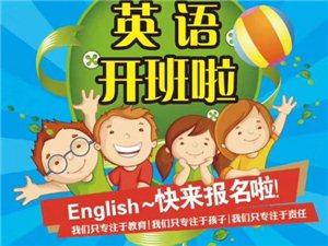 英語學習班