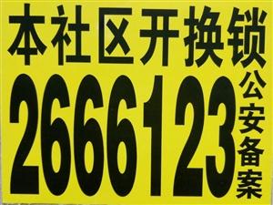 沂水開鎖換鎖電話2666123