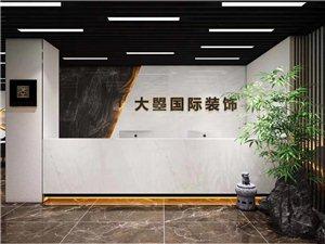 大曌国际装饰公司10月19日早九点试营业。
