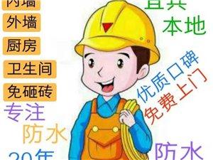 專修樓房漏水,防水等服務