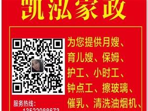 北京凱泓家政服務有限公司寶坻分公司