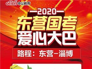 2020国考包车服务来啦