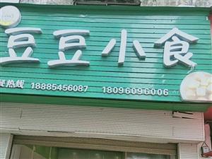特色臭豆腐