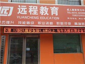 安阳远程教育服务有限公司