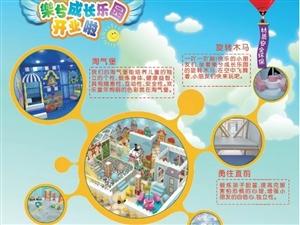 儿童乐园开业巨惠活动!