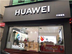 湄潭十字街华为体验店盛大开业了