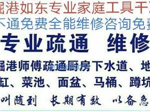 如东疏通下水道马桶如东县人电话全县掘港镇掏地漏