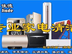 专业家电清洁清洗保洁烟机洗衣机热水器洗衣机