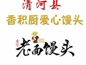 清河县香积厨馒头