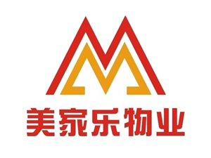 苍溪县美家乐物业管理有限公司