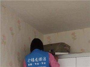 新房開荒保潔