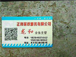 南溪区正禾保洁服务部