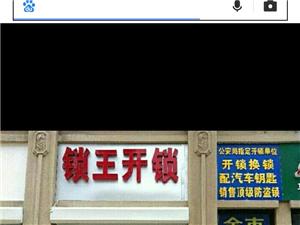 南京市內110聯動開鎖換鎖上門快速