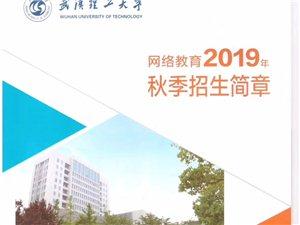 武漢理工大學網絡教育正在報考中