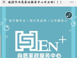 凌源市尚恩家政服务中心11月4日开业