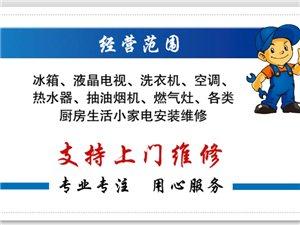 专业维修安装空调家电维修