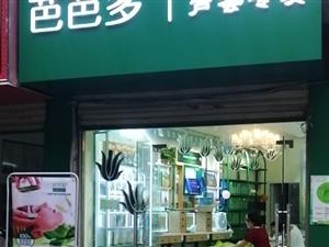 芭芭多蘆薈專賣大悟縣金三角林業局隔壁長征路店