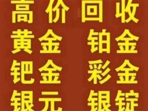 澄城高價回收黃金