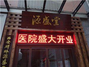 武功县LED电子显示屏一站式服务中心