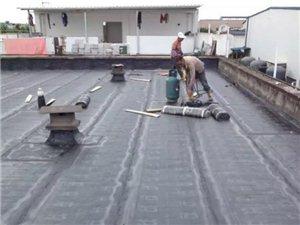 秀山專業防水補漏公司,承接單位樓頂補漏,工地工程