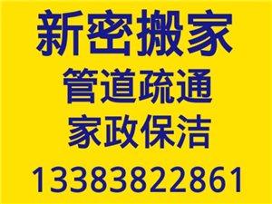 新密搬家公司疏通搬鋼琴13383822861