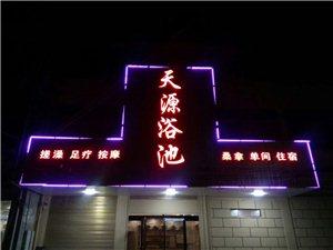 練村鎮天源浴池