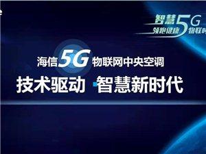 海信5G中央空调领跑健康物联时代!