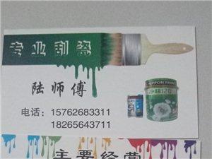 家庭装修装饰挎瓷乳胶漆