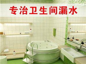 不砸地砖治理卫生间漏水