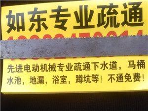 如東13862470614疏通下水道 不通免費