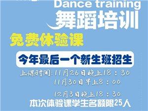 免費拉丁舞體驗課開始報名啦
