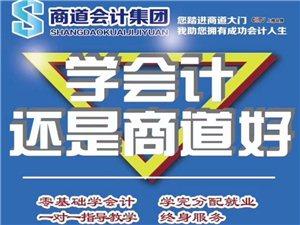 邹城商道会计培训机构