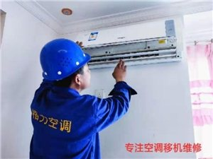 专业空调移机