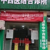 特邀重慶兒童醫院專家于1月18日蒞臨本診所義診