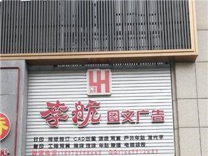 李航图文广告