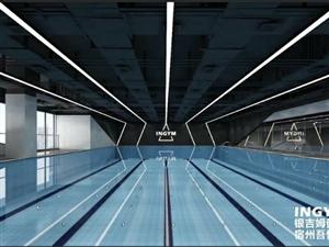 宿州吾悦广场游泳健身