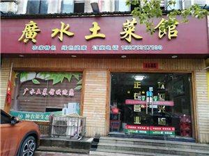 廣水土菜館