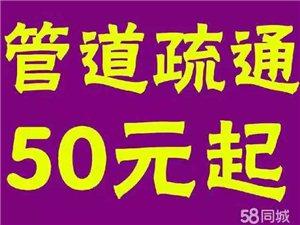 50元起价秀山县城镇乡村各地区专业水管维修安装服务