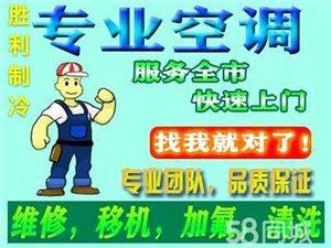 晉州空調安裝移機維修中央空調安裝