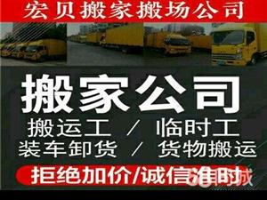 郑州搬家公司(二七店)搬家拉货,空调移机,家具拆装