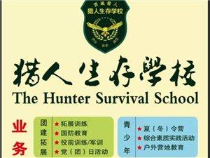 猎人生存学校火爆招生中