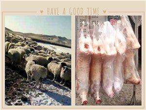 出售羊腔子