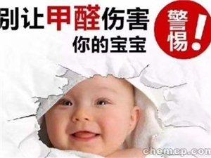 聊城**母婴除甲醛