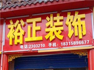 齊河最質優價廉的裝修裝飾公司